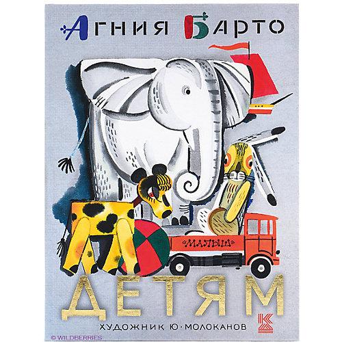 Детям, А. Барто от Издательство АСТ