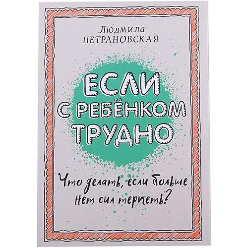 Если с ребенком трудно, Людмила Петрановская от Издательство АСТ