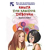 Книга для каждой девочки, Виолета Бабич