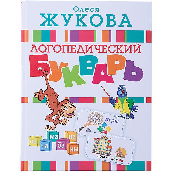 Логопедический букварь, Олеся Жукова