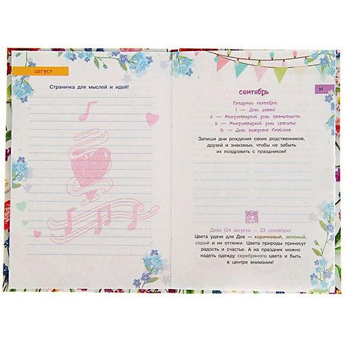 Мой секретный дневничок на каждый день от Издательство АСТ