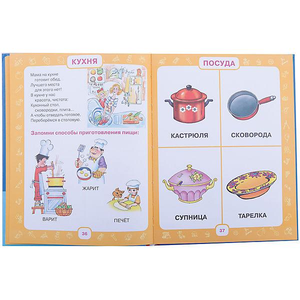 Первый учебник малыша, от 6 месяцев до 3 лет