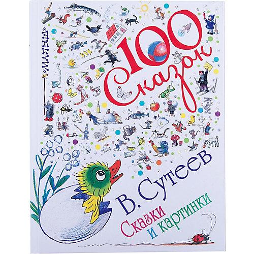 100 сказок, В. Сутеев от Издательство АСТ