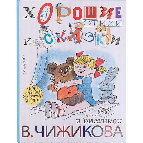 Хорошие стихи и сказки в рисунках В. Чижикова от Издательство АСТ