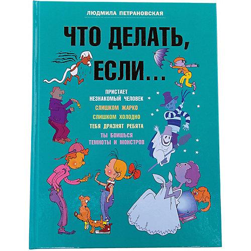 Что делать, если..., Людмила Петрановская от Издательство АСТ