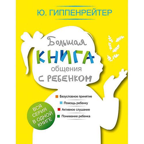 Большая книга общения с ребенком от Издательство АСТ
