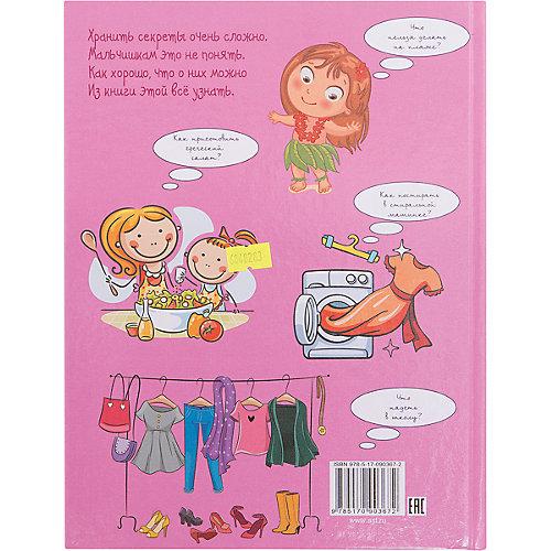 Большая книга тайн для девочек от Издательство АСТ