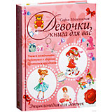 Энциклопедия для девочек, Софья Могилевская