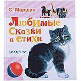 Любимые сказки и стихи, С. Маршак