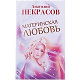 Материнская любовь, Анатолий Некрасов