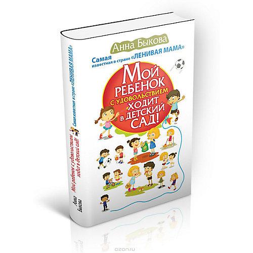 Мой ребенок с удовольствием ходит в детский сад!, А. Быкова от Издательство АСТ