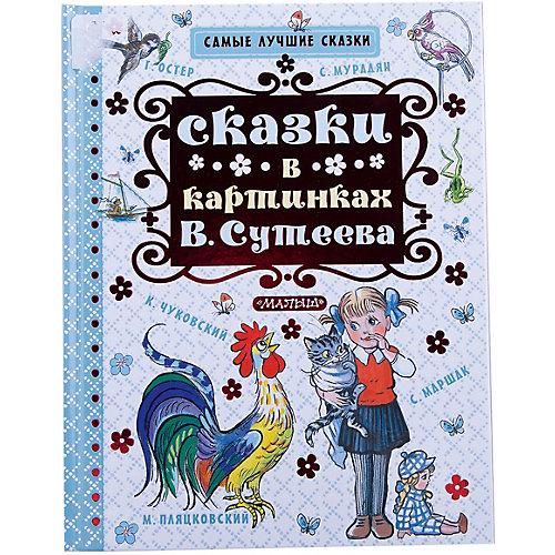 Сказки в картинках В. Сутеева от Издательство АСТ