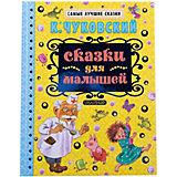 Сказки для малышей, К. Чуковский