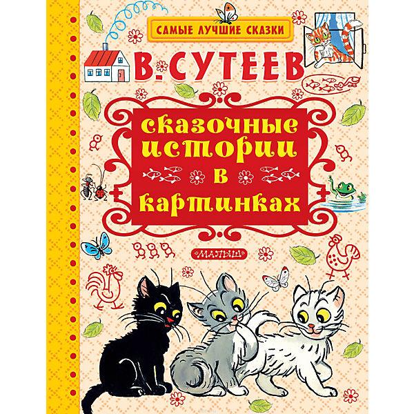 Сказочные истории в картинках, В. Сутеев