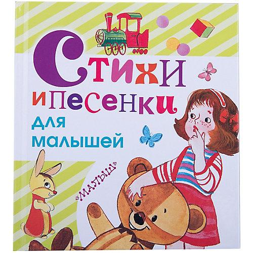 Стихи и песенки для малышей С. Маршака, С. Михалкова, А. Барто от Издательство АСТ