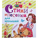 Стихи и песенки для малышей С. Маршака, С. Михалкова, А. Барто
