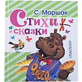 Стихи и сказки С. Маршака