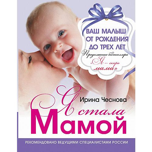 Я стала мамой!, Ирина Чеснова от Издательство АСТ