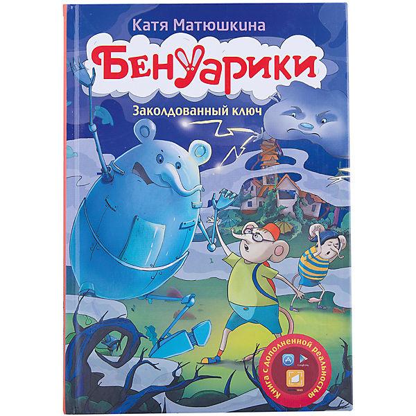 Заколдованный ключ: Бенуарики, Катя Матюшкина