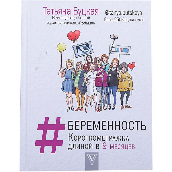 Беременность: Короткометражка длиной в 9 месяцев, Татьяна Буцкая