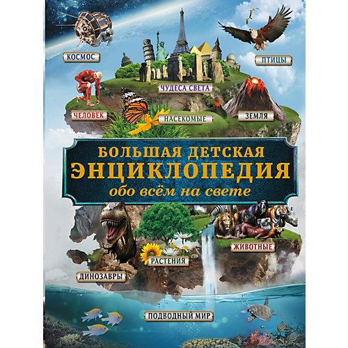 Большая детская энциклопедия обо всем на свете от Издательство АСТ