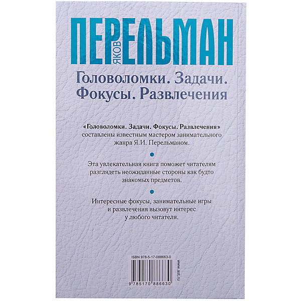 Головоломки, задачи, фокусы, развлечения, Яков Перельман