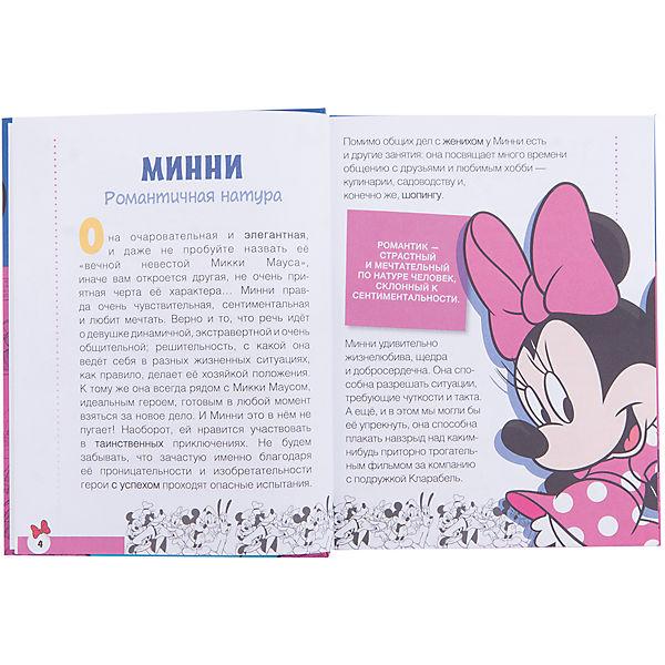 """Комиксы """"Минни Маус:Романтичная, как я"""""""
