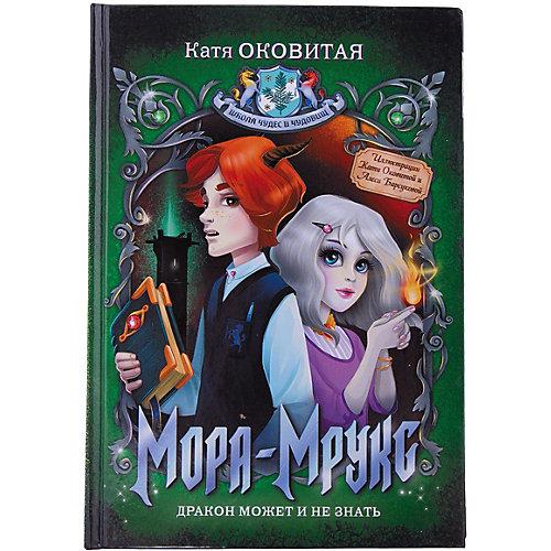 Мора-Мрукс: Дракон может и не знать, Катя Оковитая от Издательство АСТ