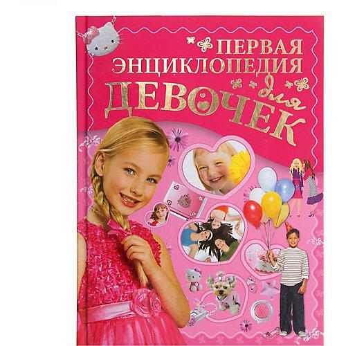 Первая энциклопедия для девочек, АСТ от Издательство АСТ