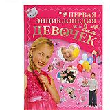 Первая энциклопедия для девочек, АСТ
