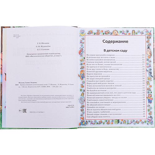Правила поведения для воспитанных детей от Издательство АСТ