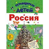 Путеводитель для детей: Россия