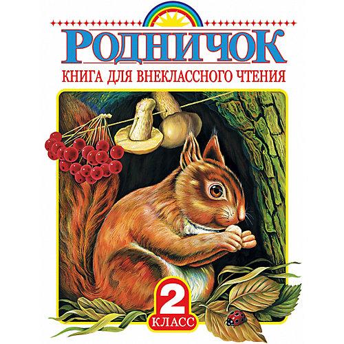 Родничок: Книга для внеклассного чтения во 2 классе от Издательство АСТ