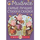 Самые лучшие стихи и сказки, С. Михалков