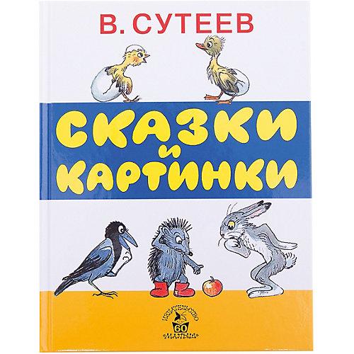 Сказки и картинки В. Сутеева от Издательство АСТ
