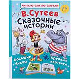 Сказочные истории В. Сутеева