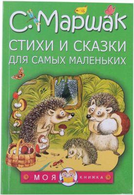 Стихи и сказки для самых маленьких, С. Маршак