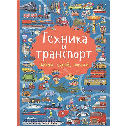 Техника и транспорт: найди, узнай, покажи от Издательство АСТ