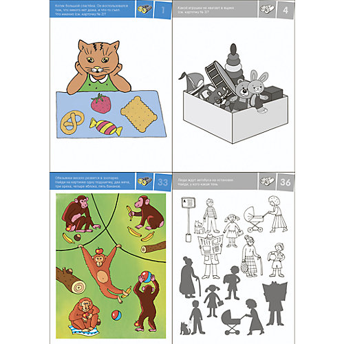 """Карточки """"Развиваем внимание и память"""", 4+ от АЙРИС-пресс"""