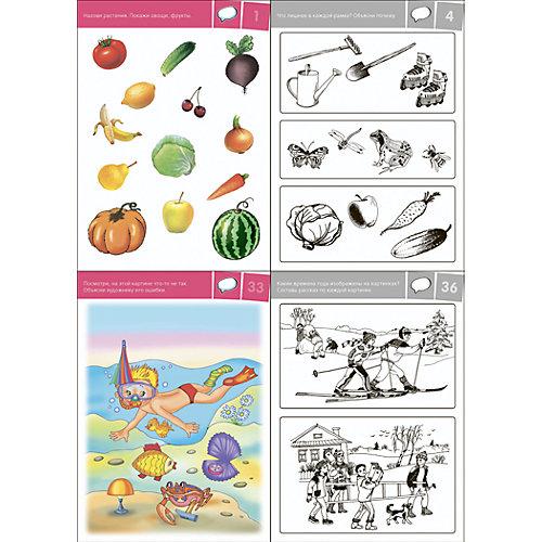 """Карточки """"Развиваем воображение и речь"""", 5+ от АЙРИС-пресс"""