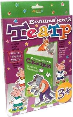 Волшебный театр: Три поросенка, Кошки-мышки
