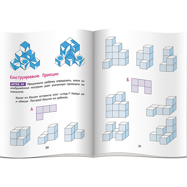 Умные кубики: Силуэты