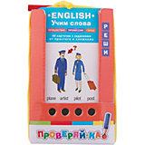 English: Проверяй-ка: Учим слова: Путешествия, профессии, город