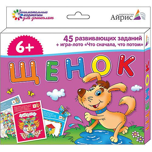 """Набор занимательных карточек для дошколят """"Щенок"""" от АЙРИС-пресс"""