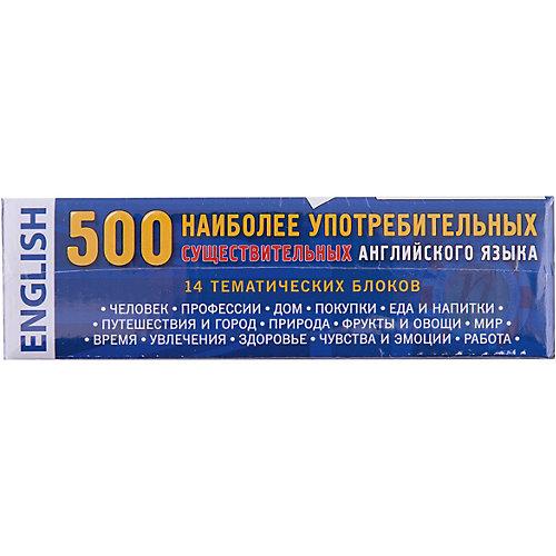 500 наиболее употребительных существительных английского языка от АЙРИС-пресс