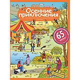 """Рассказы по картинкам с наклейками """"Осенние приключения"""", Запесочная Е.А."""