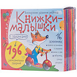 Книжки-малышки с задачками