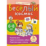 """Игры с картинками """"Весёлый космос"""", 6-8 лет, Румянцева Е.А."""