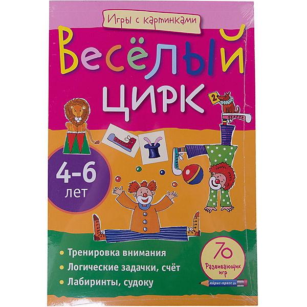 """Игры с картинками """"Весёлый цирк"""", 4-6 лет, Румянцева Е.А."""