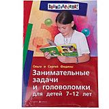 Занимательные задачи и головоломки для детей 7-12 лет, Федин С., Федина О.
